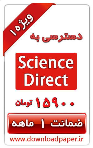 پسورد Sciencedirect